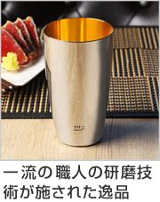 タンブラー ビアタンブラー 400ml 磨き屋シンジケート 内面 金メッキ仕上げ 日本製