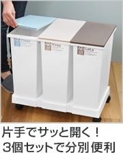 ゴミ箱 分別 台座付タッチペール 3個セット