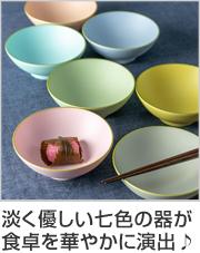 ボウル 15cm 山中大椀 小鉢 合成漆器 食器 日本製