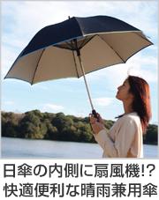 晴雨兼用傘 傘 扇風機付き 日傘 ファンファンパラソル