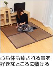 畳 ユニット畳 い草 畳マット ふんわりフロアー畳 与那国 約70×70cm