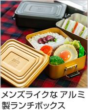 お弁当箱 1段 アルミ ロッコ ランチボックス 850ml