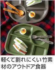 食器 アウトドア 竹 ランチプレート ロッコ プレート