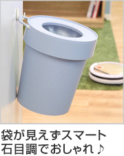 ゴミ箱 タップトラッシュ 袋が見えない 壁掛け
