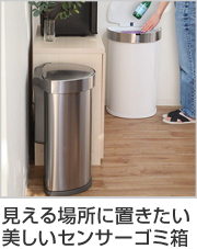 正規品 ゴミ箱 シンプルヒューマン simplehuman センサーカン