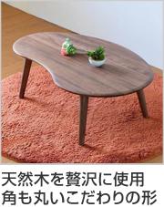 座卓 ローテーブル 天然木 オイル仕上げ MOFY 幅100cm