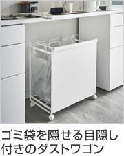 ゴミ箱 分別 タワー tower 目隠しダストワゴン