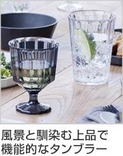 キントー KINTO タンブラー 420ml コップ アルフレスコ プラスチック製