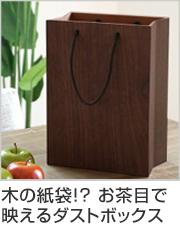 ゴミ箱 ヤマト工芸 yamato BAG dust