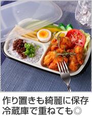 ランチプレート プラスチック 食器 フタ付きランチプレート 角型 楽弁 仕切り付き