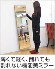 割れない鏡 リフェクスミラー 幅40cm×高さ141cm 姿見