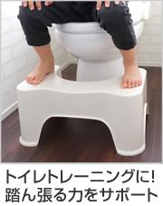 トイレ 踏ん張り トイレスムーズステップ M 補助台 トイレトレーニング
