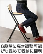 折りたたみ椅子 リリィチェア 6段階調節 ナチュラル