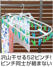 洗濯ハンガー 角ハンガー 折りたたみ アルミジャンボ ピンチ52個付