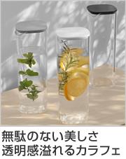 キントー KINTO 冷水筒 ピッチャー 1L OVA 水差し 1リットル 洗いやすい ウォーターカラフェ
