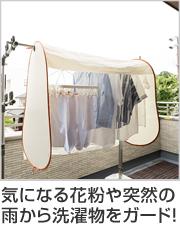 カバー 雨よけ 花粉 黄砂 ほこり 洗濯物保護カバー 洗濯日和ネクスト