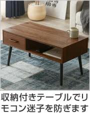 センターテーブル 幅80cm ローテーブル 引き出し 長方形 テーブル 木製 天然木 コンパクト 収納