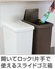 ゴミ箱 45L スライドペール PB