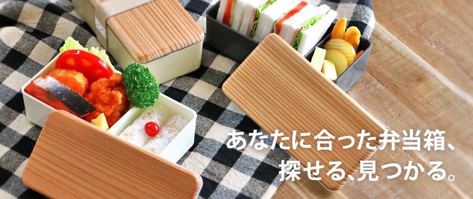 お弁当箱の選び方
