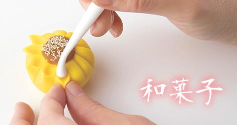 見た目も美しい和菓子