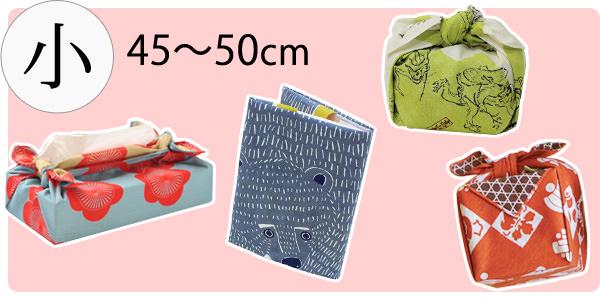 小サイズ(45~50cm)