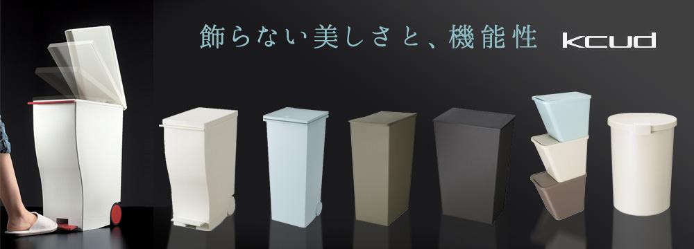 kcud(クード)ゴミ箱特集