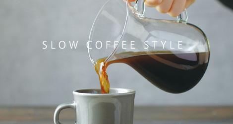 スローコーヒースタイル