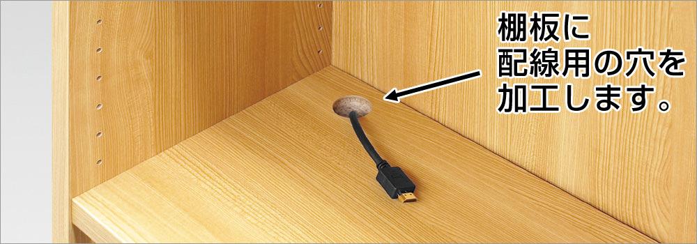 タフ棚板への穴加工