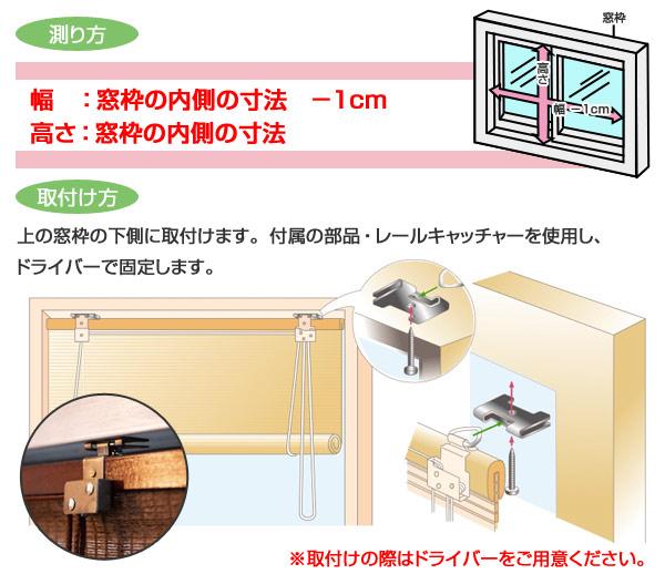 『天井付け』窓枠の内側に取付ける場合