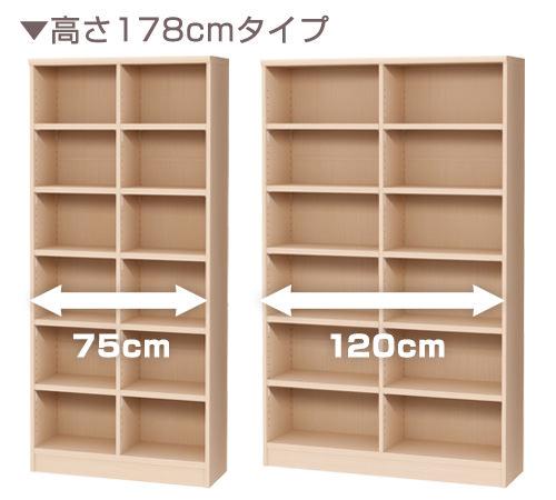 幅は75~120cmまで1cm単位で指定できる