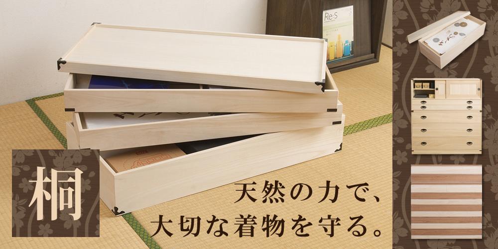 桐収納・桐タンス特集