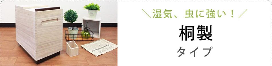 桐製タイプ