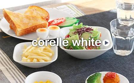 コレールホワイト