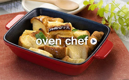 オーブンシェフ