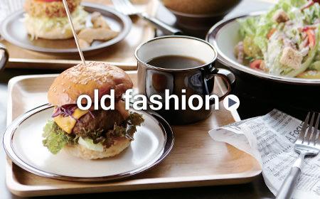 オールドファッション