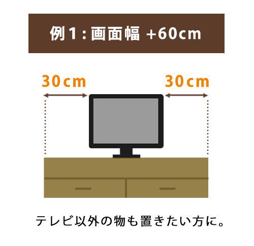 テレビ台サイズの目安 例1