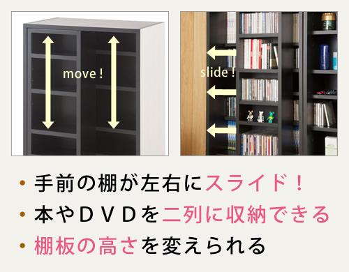 中台 スライド書棚 幅60cm