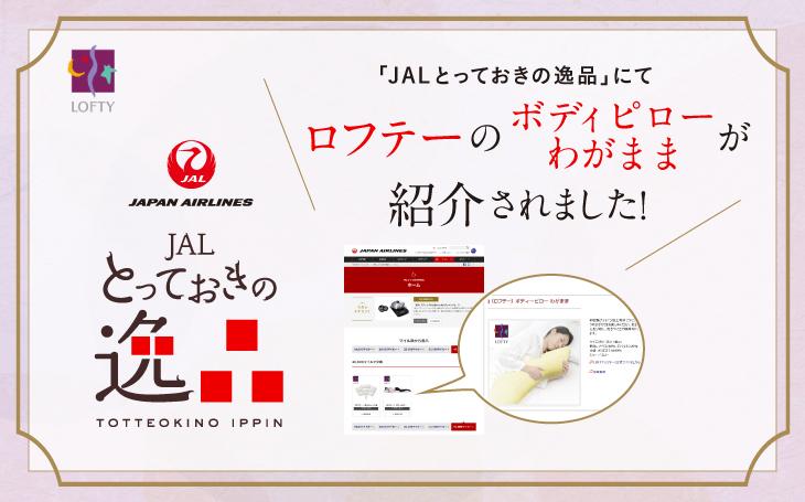 JAL公式「とっておきの逸品」にて ロフテーのボディピローわがままが紹介されました