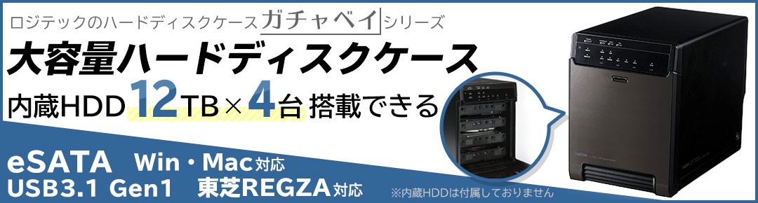 4BAYハードディスクケース