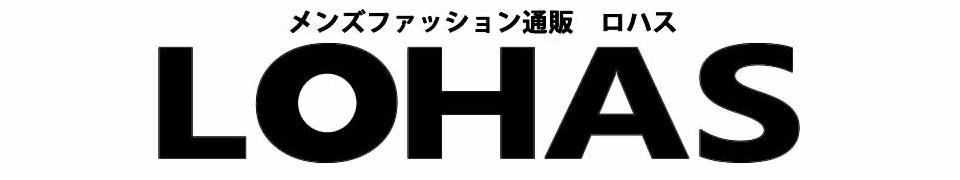 メンズファッション通販 LOHAS