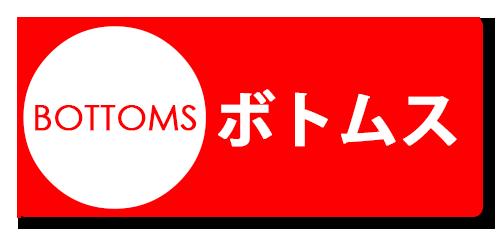 ボトムスアイテム