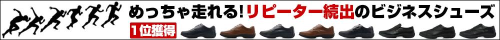 めっちゃ走れる靴 めっちゃ走れるビジネスシューズ 紳士靴 まるでスニーカーのような履きごこち!!