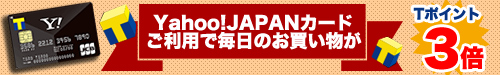 Yahoo!JAPANカードポイントキャンペーン