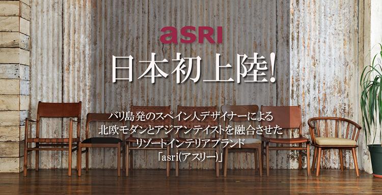 「asri」日本初上陸!
