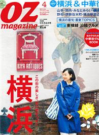 OZ magazine 4月号