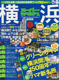 ぴあ 横浜スーパーカタログ 2008