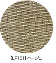 【LP161】ベージュ