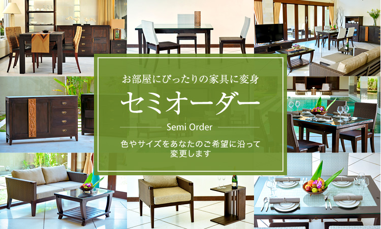 セミオーダー お部屋にぴったりの家具に変身 色やサイズをあなたのご希望に沿って変更します。