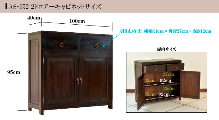 シンプルアジアンテイスト木製マルチキャビネット/2面【as052】