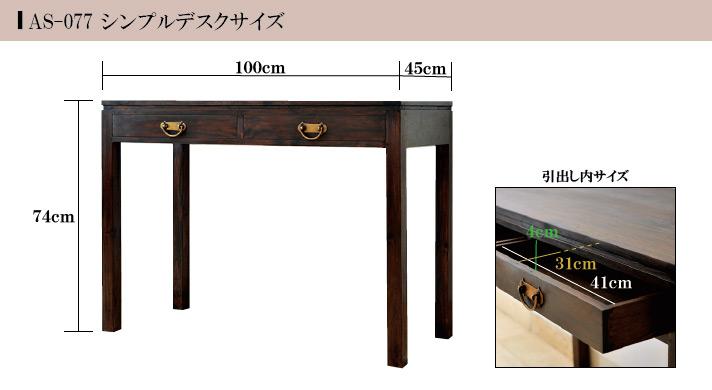 チーク無垢材製2ドロアシンプルデスク【AS-077】